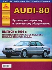 Руководство Audi 80 с 1991 года